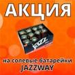 Купи 2 коробки солевых батареек Jazzway и получи третью В ПОДАРОК!