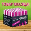 ТОВАР МЕСЯЦА - Батарейки Фаzа Super Alkaline LR03 / LR6 - box 20 шт.