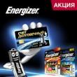 Energizer - 20 лет получай каждый год 100 000 рублей