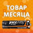 ТОВАР МЕСЯЦА - Батарейка Jazzway R6 в спайке