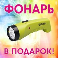 Купи 5 аккумуляторных фонарей ФАZА и получи еще 1 в подарок!