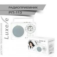 Радиоприемник Luxele РП-113 УКВ, 220V, 2*R20 (USB+SD)