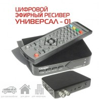 Ресивер цифровой DVB-T2 HD Универсал-01
