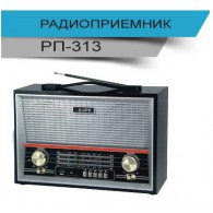 Радиоприемник БЗРП РП-313 (УКВ,СВ,КВ, USB,SD,microSD, 220v)