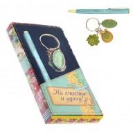 """Подарочный набор (ручка+брелок """"На счастье"""") (838498)"""