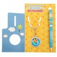 """Подарочный набор (ручка+брелок """"Исполнения всех желаний"""") (1162521)"""