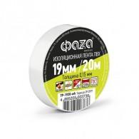 Изолента Фаzа TP-1920 белый