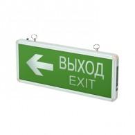 "LED-табличка ""ВЫХОД - EXIT/стрелка"" 3w 1.2v IP20"